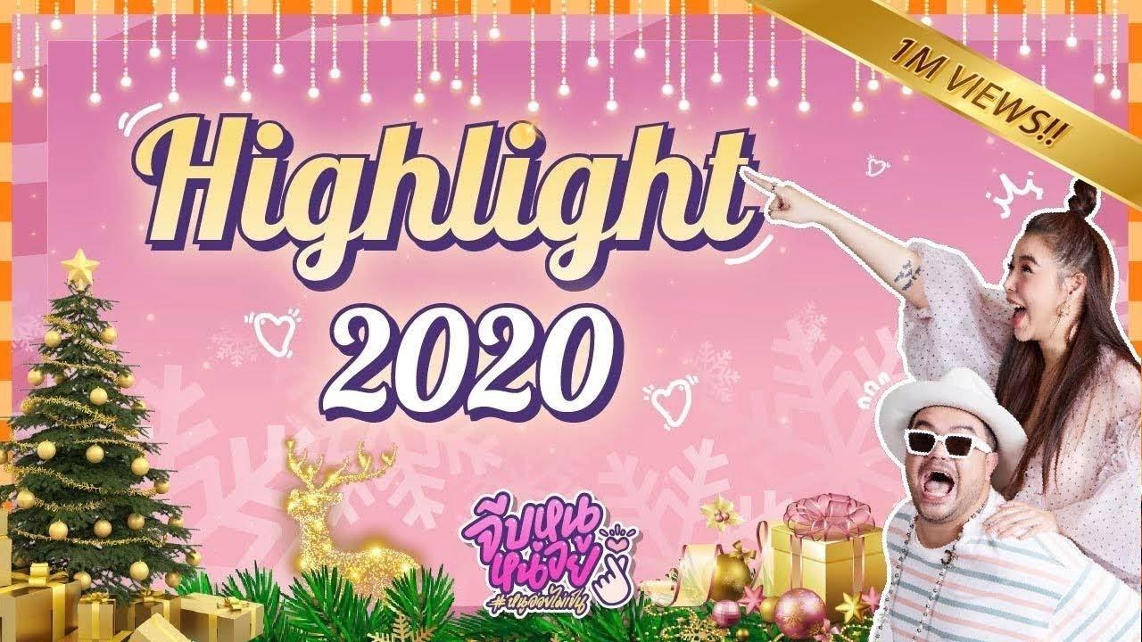 จีบหนูหน่อย | รวม Highlight 2020!