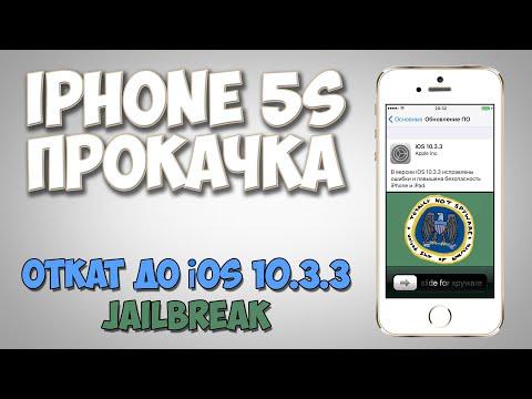 Откат до IOS 10.3.3, Jailbreak. Прокачка IPhone 5s