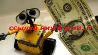 Смотри как ты быстро можешь заработать деньги без вложений прямо сейчас