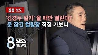 김경두 일가 올 때만 열린다?…문 잠긴 컬링장 가보니 / SBS