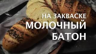 Молочный батон на закваске Нарезной батон рецепт в духовке Домашний хлеб на молоке Советский хлеб