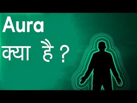 रोबोट 2.0 के 'औरा' (AURA) का मतलब क्या है ? Body's Spiritual Energy - Aura Explained thumbnail