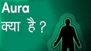 रोबोट 2.0 के 'औरा' (AURA) का मतलब क्या है ? Body's Spiritual Energy - Aura Explained