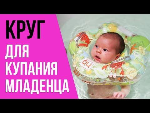 КУПАНИЕ НОВОРОЖДЕННОГО МЛАДЕНЦА С КРУГОМ В ВАННЕ. Круг для купания новорожденного ребенка в ванне