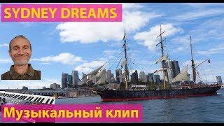 Sydney Dreams. Музыкальный клип. видео 170