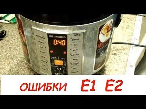 Ремонт мультиварки REDMOND RMK-M271 Ошибки Е2, Е1, как устранить