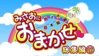 パチスロ【みさおにお・ま・か・せ♡】総集編9+未公開 みさおさん冠番組...