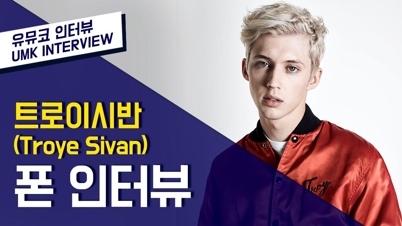 트로이시반(Troye Sivan) - 전화 인터뷰   유뮤코 인터뷰 - YouTube