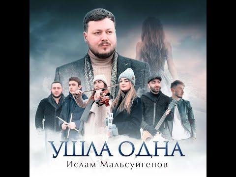 Ислам Мальсуйгенов - Ушла одна (official Music Video)