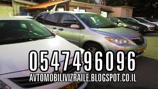 Подержанные Автомобили в Израиле - Купить Авто Доска Объявлений Израиля(Автомобили в Израиле Доска объявлений Декабрь 2015 Цены от 2000 шекелей т 0547496096, http://avtomobilivizraile.blogspot.com Авто Лёша..., 2015-12-01T20:37:05.000Z)