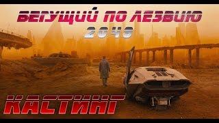 БЕГУЩИЙ ПО ЛЕЗВИЮ 2049 КАСТИНГ НА РОЛЬ