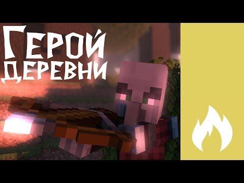 Герой Деревни - Майнкрафт Клип