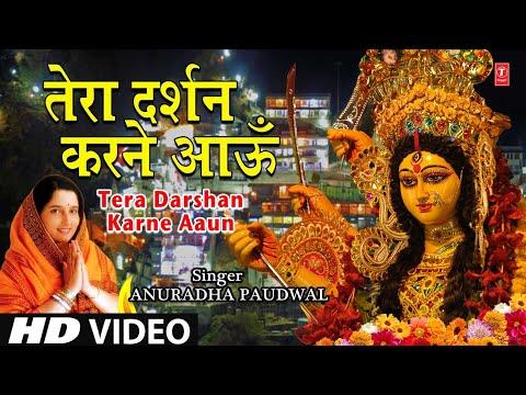 नवरात्रि Special भजन Tera Darshan Karne Aaun I ANURADHA PAUDWAL I Devi Bhajan I Full HD Video
