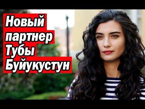 Новый партнер Тубы Буйукустун