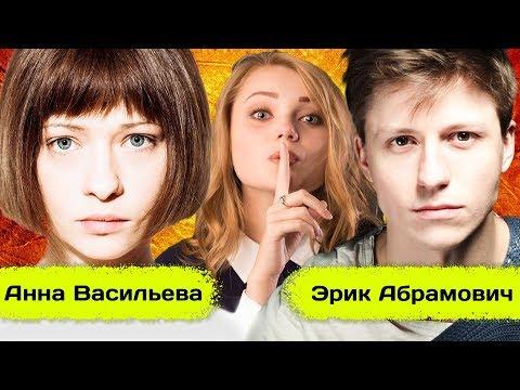 Анна Васильева и Эрик Абрамович: Роли, Кино, Отношения