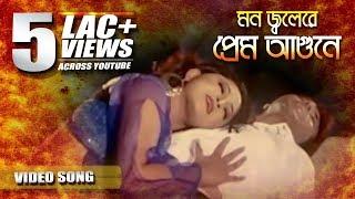 Mon Jolere Prem Agune | Jomoj (2016) | Full HD Movie Song | Mehedi | CD Vision