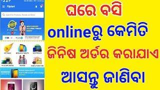 how to order online flipkart Amazon paytm & snapdeal odia screenshot 5