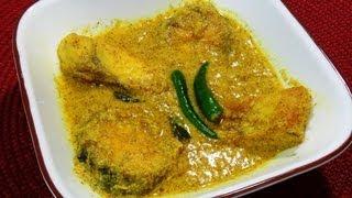 Fish Recipe With Mustard | Indian Cuisine