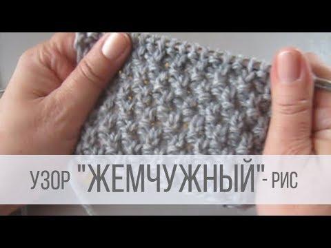Видео вязание спицами жемчужный узор