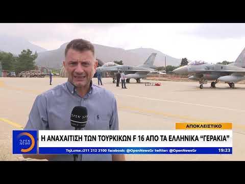 δελτίο ειδήσεων του ΟΡΕN η αναχαίτιση των τουρκικών f16 από τα ελληνικά γεράκια