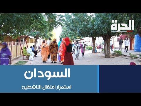 استمرار اعتقال ناشطين في السودان رغم إعلان البشير عن إطلاق سراح المعتقلين  - 23:53-2019 / 3 / 14