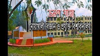 নোয়াখালী বিজ্ঞান ও প্রযুক্তি বিশ্ববিদ্যালয় ভ্রমণ