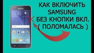 видео Как включить смартфон, если не работает кнопка питания