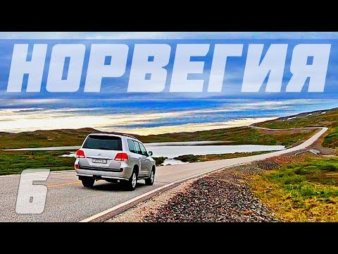 travel,-scandinavia-by-car:-norway,-nordcap-part-6-/-auto-trip