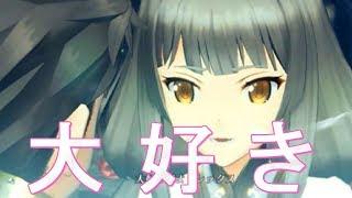 ニアが人気投票で1位なのが分かるシーン『大好き』←ゼノブレイド2プレイ【Xenoblade Chronicles2 game play】