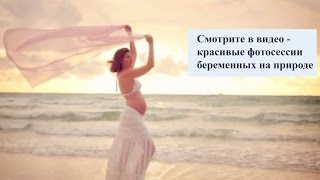 видео фотосессия беременных на  природе