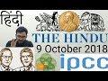 9 October 2018 The Hindu Newspaper Analysis in Hindi (हिंदी में) - News Articles Current Affairs IQ