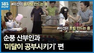 SBS [순풍산부인과] 레전드 시트콤 : 미선이의 '미달이 공부시키기' 편