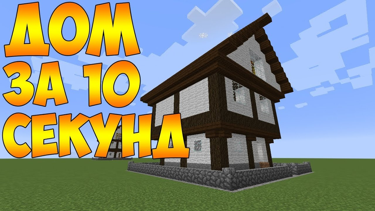 Как построить дом в майнкрафте без модов 1.12.1видео