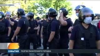 Массовая потасовка произошла в центре Одессы(Представители общественных организаций - снесли палаточный городок митингующих против мэра, Геннадия..., 2016-09-01T17:08:44.000Z)
