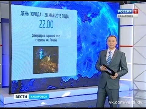 Вести-Хабаровск. Торжественные мероприятия ко Дню города