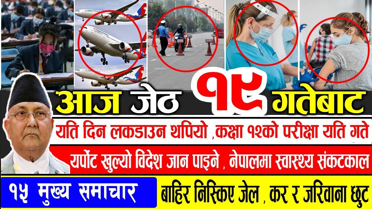 TODAY NEWS | आज १९  गतेका मुख्य समाचार | Nepali News Samachar | ajako mukhy samachar| Harpal khabar