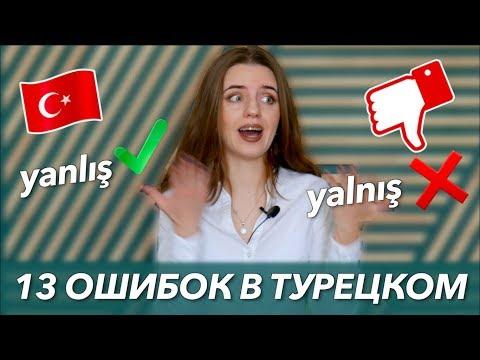 13 вредных ошибок в турецком языке
