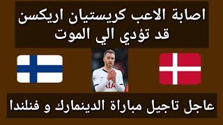 تأجيل مباراة الدنمارك و فنلندا بسبب أصابه الاعب كريستيان إريكسون أصابه قد تودي للموت