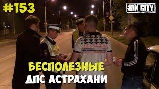 Город Грехов 153 - Бесполезные ДПС Астрахани