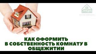 видео Приватизация комнаты в общежитии