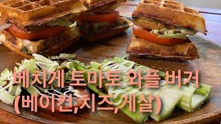 베치게 토마토 와플버거 (베이컨,치즈,게살) feat.…