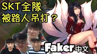 [Faker 中文] Faker單排遇上全隊SKT 被路人吊打了啦xD -LoL英雄聯盟