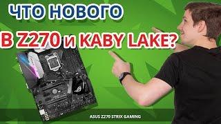 Обзор НОВЫХ ВОЗМОЖНОСТЕЙ Intel Z270 ➔ Покупать, Обновляться, Копить? ➔ ASUS Z270E STRIX Gaming