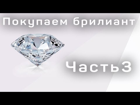 Как правильно выбрать и купить #бриллиант Часть 3 Максимальные грани
