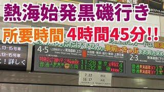 【東日本最長普通列車】熱海発黒磯行き上野東京ライン普通列車に乗車