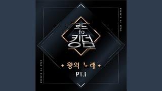 온앤오프 (ONF) - Everybody (로드 투 킹덤 Road to Kingdom<왕의 노래 King's Melody> Part.1)