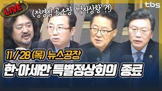11월28일(목) 김어준의 뉴스공장 LIVE / tbsTV & FM