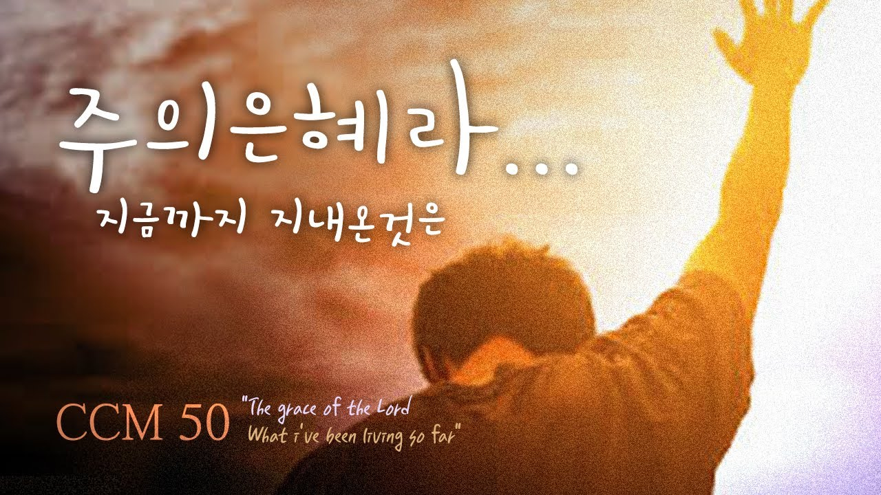 """Download 주의 은혜라...지금까지 지내온것은 CCM 50  """"The grace of the Lord  What i've been living so far"""""""