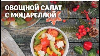 Овощной салат с моцареллой пошаговый видео рецепт| простые рецепты от Дании