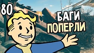 Fallout 4 Прохождение На Русском 80 БАГИ ПОПЕРЛИ